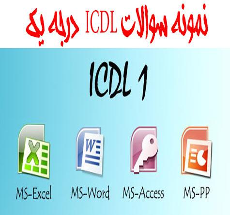نمونه سوالات آزمون ICDL درجه یک فنی حرفه ای با جواب - سال95