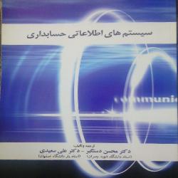 خلاصه فصل ششم سیستم های اطلاعاتی حسابداری تالیف دکتر دستگیر و دکتر سعیدی با عنوان تجزیه و تحلیل سیستم ها