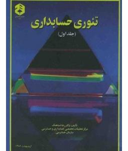 پاورپوینت فصل چهارم تئوری حسابداری جلد اول تالیف: دکتر رضا شباهنگ
