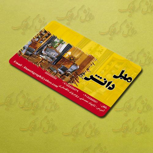 طرح لایه باز کارت ویزیت مبل فرشی (فتوشاپ)