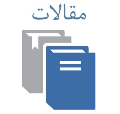 مقاله پروژه پایانی نرم افزار با استفاده از Net. و SQL Server